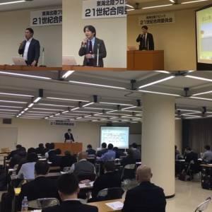 東海北陸B21世紀委員会合同委員会を開催しました。