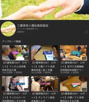 「みえ老施協」YouTubeチャンネルのお知らせ