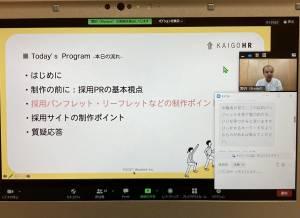 採用サイト・パンフレットの作り方講座を開催しました。