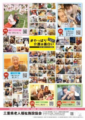 #やっぱり介護は面白い〜介護のお仕事普及啓発ポスター